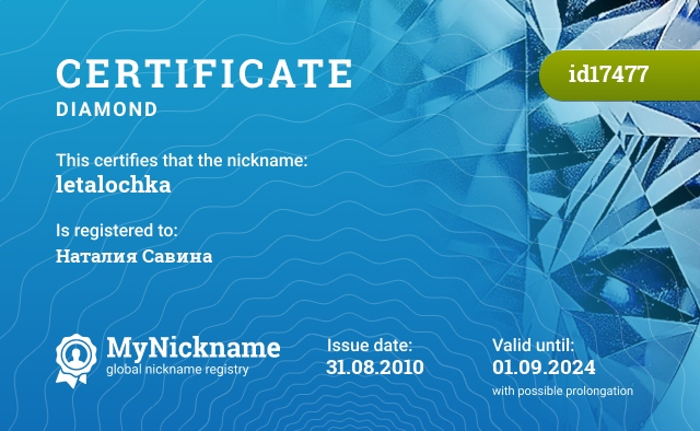 Certificate for nickname letalochka is registered to: Наталия Савина