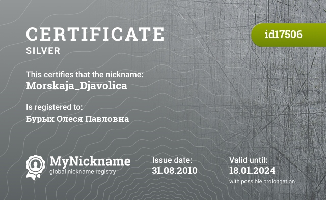 Certificate for nickname Morskaja_Djavolica is registered to: Бурых Олеся Павловна