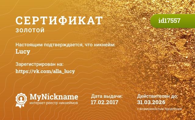 Сертификат на никнейм Lucy, зарегистрирован на https://vk.com/alla_lucy