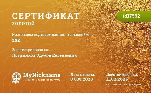Сертификат на никнейм zxz, зарегистрирован на Прудникова Эдуарда Евгеньевича