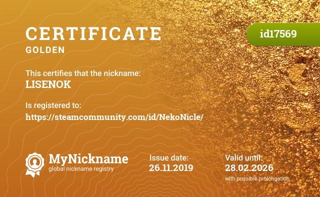 Certificate for nickname LISENOK is registered to: https://steamcommunity.com/id/NekoNicle/