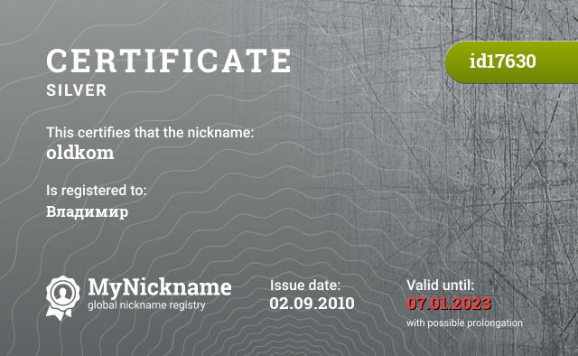 Certificate for nickname oldkom is registered to: Владимир