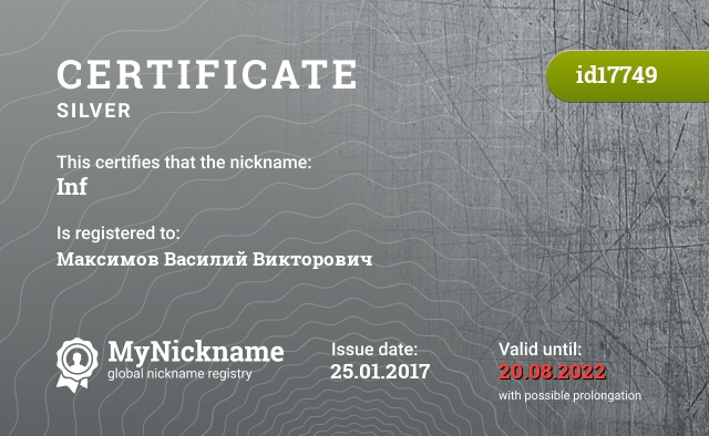 Certificate for nickname Inf is registered to: Максимов Василий Викторович