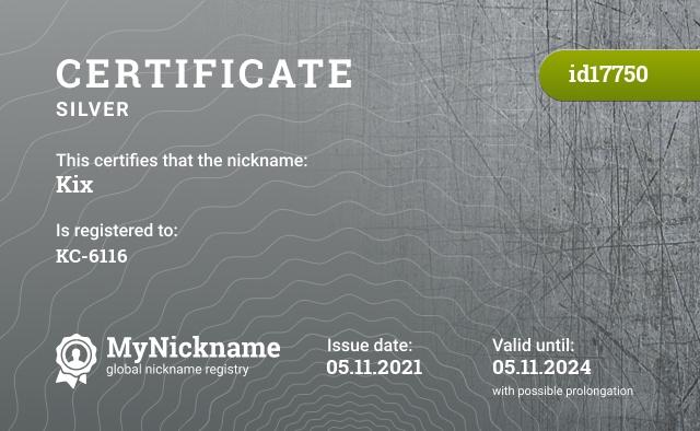 Certificate for nickname Kix is registered to: Локотош Владислав Александрович