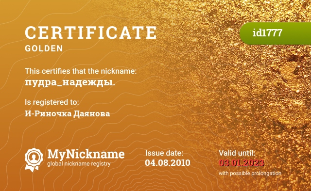 Certificate for nickname пудра_надежды. is registered to: И-Риночка Даянова