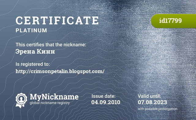 Certificate for nickname Эрена Кинн is registered to: http://crimsonpetalin.blogspot.com/