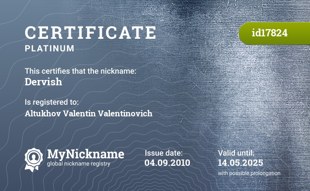 Certificate for nickname Dervish is registered to: Алтухова Валентина Валентиновича
