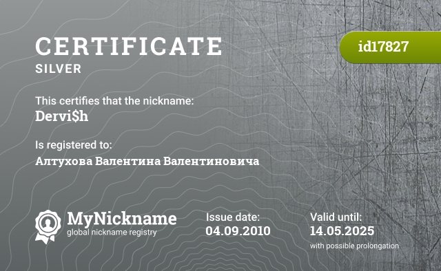 Certificate for nickname Dervi$h is registered to: Алтухова Валентина Валентиновича