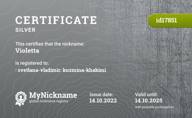 Certificate for nickname Violetta is registered to: Ермиковой Светланой Львовной