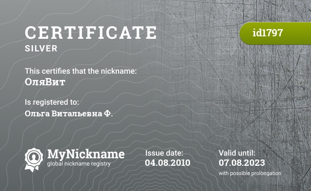 Certificate for nickname ОляВит is registered to: Ольга Витальевна Ф.