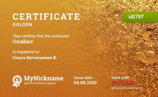 Certificate for nickname ОляВит is registered to: Ольга Витальевна Ф.