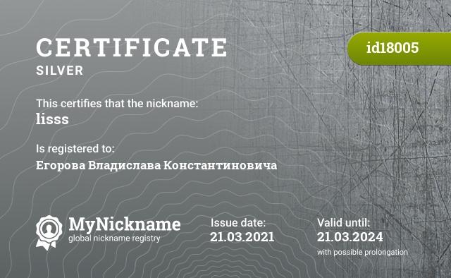 Certificate for nickname lisss is registered to: Егорова Владислава Константиновича