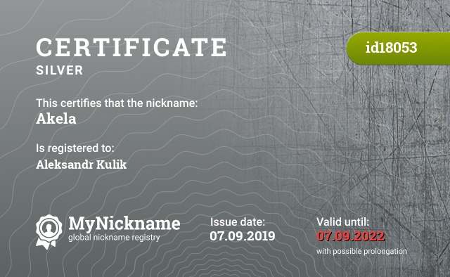 Certificate for nickname Akela is registered to: Aleksandr Kulik