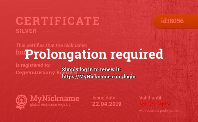 Certificate for nickname humster is registered to: Седельникову Ксению