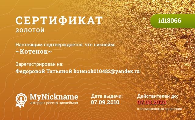 Сертификат на никнейм ~Котенок~, зарегистрирован на Федоровой Татьяной kotenok010482@yandex.ru