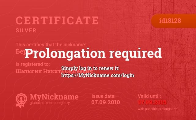 Certificate for nickname Берыч is registered to: Шалыгин Никита Сергеевич