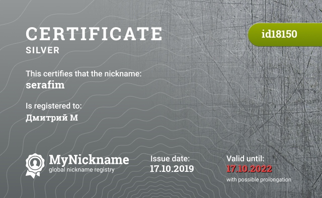 Certificate for nickname serafim is registered to: Дмитрий М