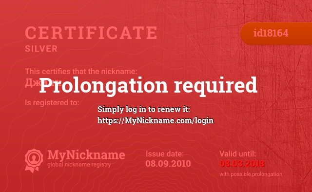 Certificate for nickname Джали is registered to:
