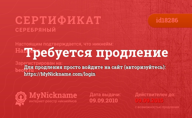Сертификат на никнейм Haineko, зарегистрирован на beon.ru
