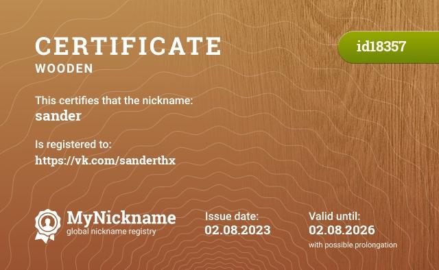 Certificate for nickname sander is registered to: https://vk.com/shefsander
