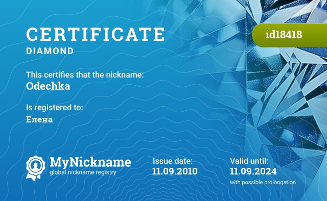 Certificate for nickname Odechka is registered to: Елена