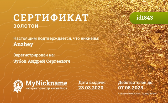 Certificate for nickname Anzhey is registered to: АКН