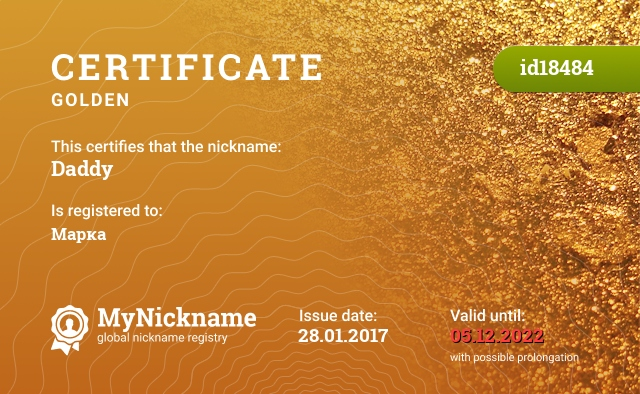 Certificate for nickname Daddy is registered to: Марка