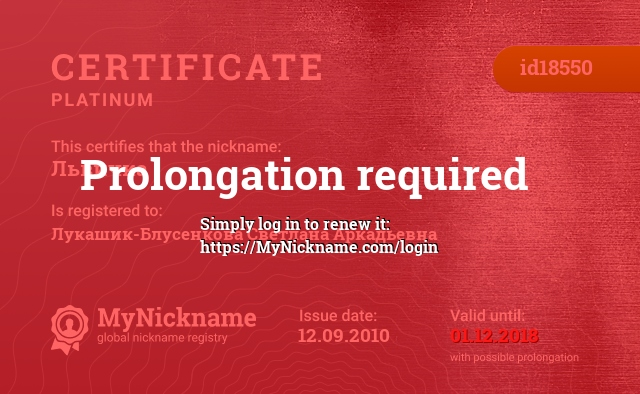 Certificate for nickname Львичка is registered to: Лукашик-Блусенкова Светлана Аркадьевна