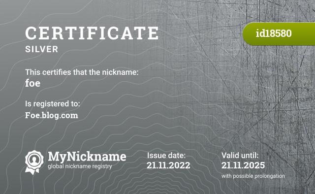 Certificate for nickname foe is registered to: Павловом Константином