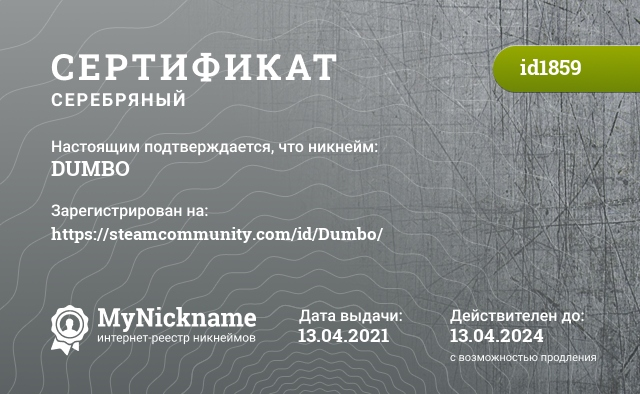 Certificate for nickname DUMBO is registered to: Игорь Юрьевич Бойко