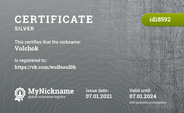 Certificate for nickname Volchok is registered to: https://vk.com/wolfsoul0k