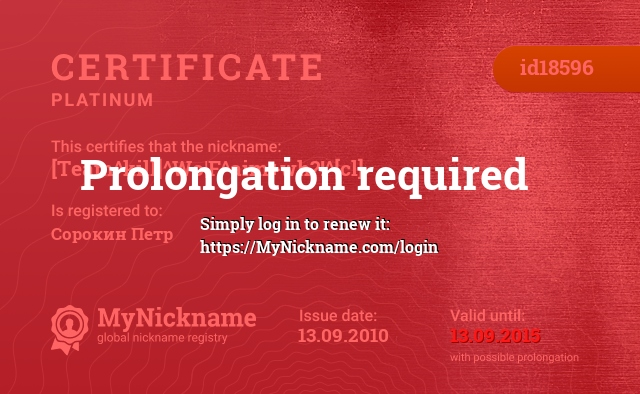 Certificate for nickname [Team^kill]^Wo|F^aim+wh?!^[cl] is registered to: Сорокин Петр
