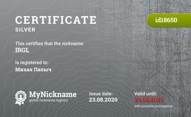 Certificate for nickname IRGL is registered to: Михал Палыч