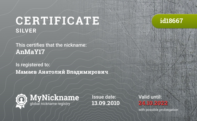 Certificate for nickname AnMaY17 is registered to: Мамаев Анатолий Владимирович