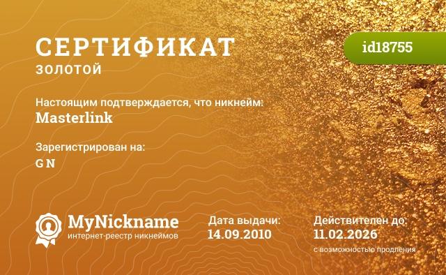 Сертификат на никнейм Masterlink, зарегистрирован на G N