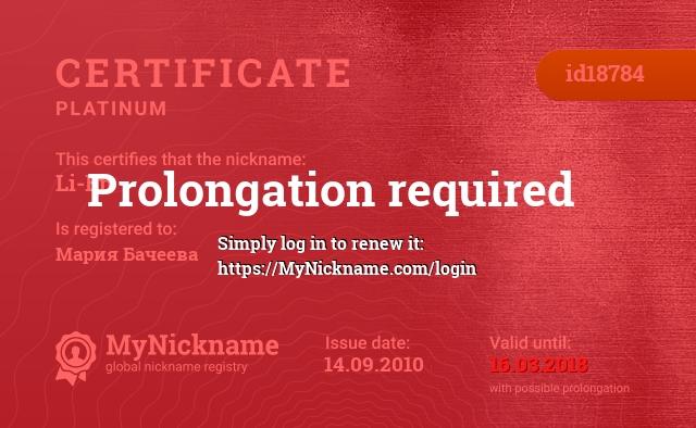 Certificate for nickname Li-En is registered to: Мария Бачеева