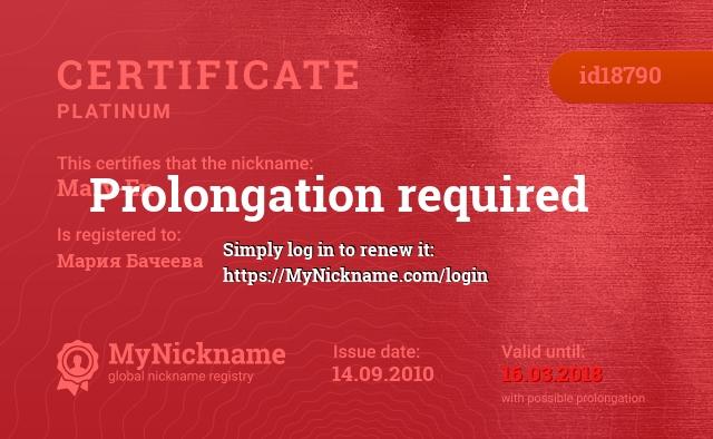 Certificate for nickname Mary-En is registered to: Мария Бачеева