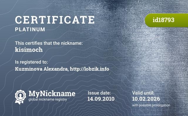 Certificate for nickname kisimoch is registered to: Кузьминова Александра, http://lobzik.info