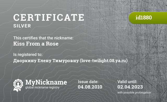 Certificate for nickname Kiss From a Rose is registered to: Дворкину Елену Тимуровну (love-twilight.08.ya.ru)