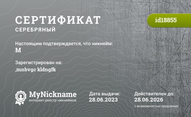 Сертификат на никнейм M, зарегистрирован на Makka