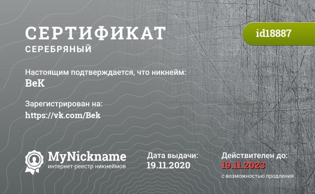 Сертификат на никнейм BeK, зарегистрирован на https://vk.com/Bek