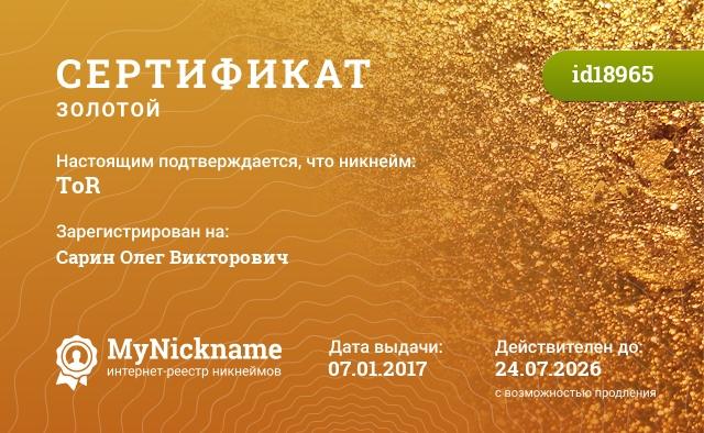 Сертификат на никнейм ToR, зарегистрирован на Сарин Олег Викторович