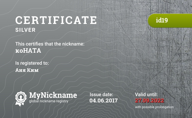 Certificate for nickname коНАТА is registered to: Аня Ким