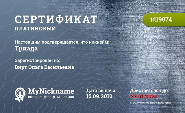 Сертификат на никнейм Триада, зарегистрирован на Вирт Ольга Васильевна