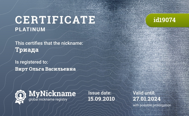 Certificate for nickname Триада is registered to: Вирт Ольга Васильевна