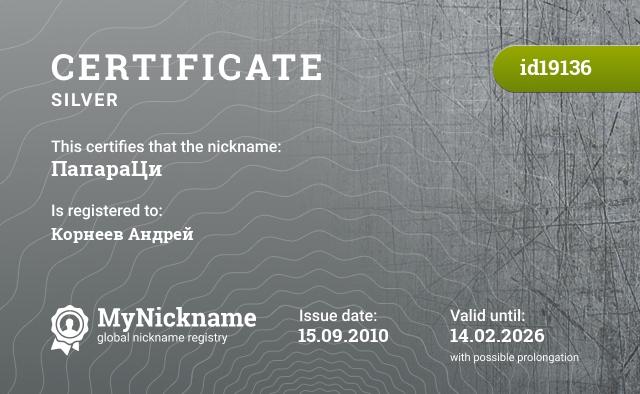 Certificate for nickname ПапараЦи is registered to: Корнеев Андрей