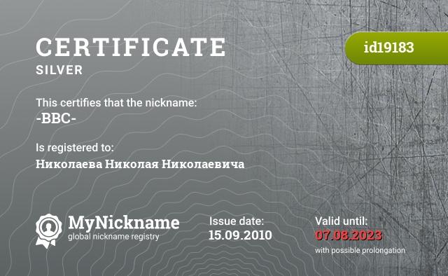 Certificate for nickname -BBC- is registered to: Николаева Николая Николаевича
