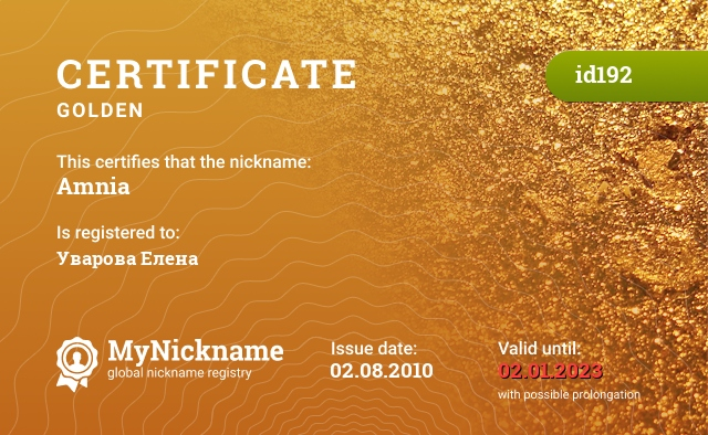 Certificate for nickname Amnia is registered to: Уварова Елена