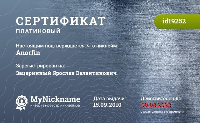 Сертификат на никнейм Anorfin, зарегистрирован на Зацаринный Ярослав Валентинович