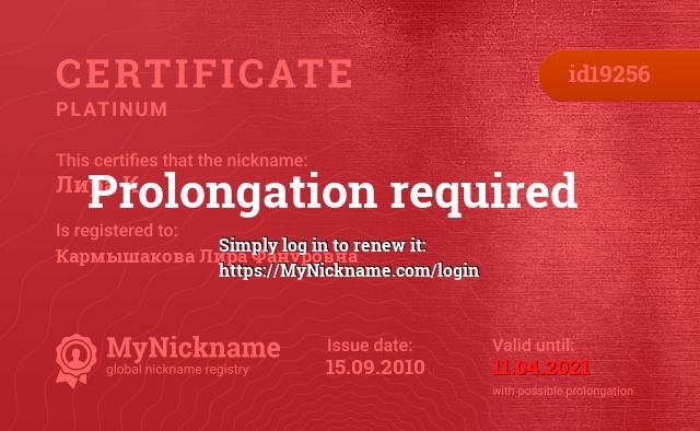 Certificate for nickname Лира К is registered to: Кармышакова Лира Фануровна